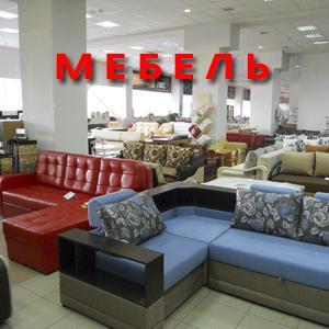 Магазины мебели Тасеево