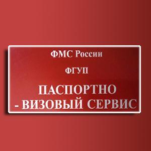 Паспортно-визовые службы Тасеево