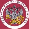 Налоговые инспекции, службы в Тасеево