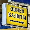 Обмен валют в Тасеево