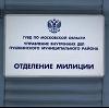 Отделения полиции в Тасеево