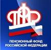 Пенсионные фонды в Тасеево